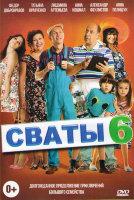 Сваты 6 Сезон (16 серий) (3 DVD)