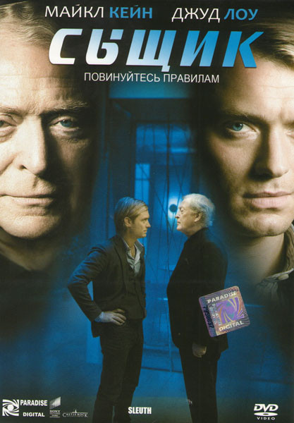 Сыщик на DVD