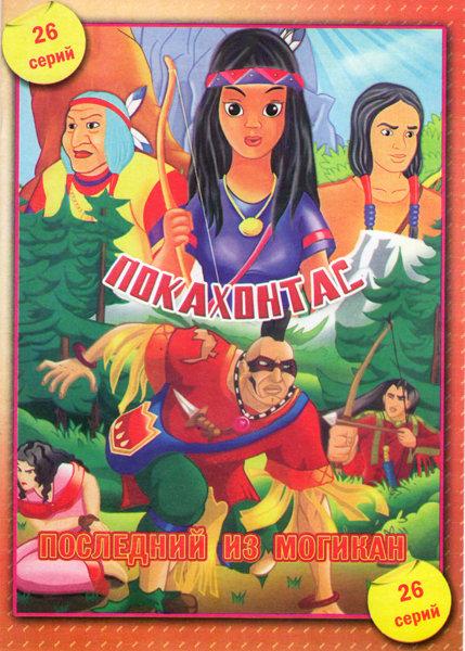 Покахонтас (26 серий) / Последний из Могикан (26 серий) на DVD
