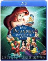 Русалочка 3 Начало истории Ариэль (Blu-ray)