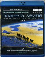 BBC Планета Земля какой вы ее еще не видели 2 Часть (Blu-ray)