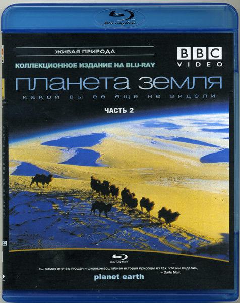 BBC Планета Земля какой вы ее еще не видели 2 Часть (Blu-ray)* на Blu-ray