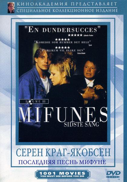 Последняя песнь Мифуне на DVD
