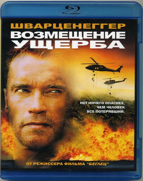 Возмещение ущерба (Blu-ray)