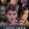 Расплата (4 серии) на DVD