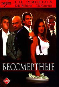 Бессмертные ( Брайан Грэнт )   на DVD