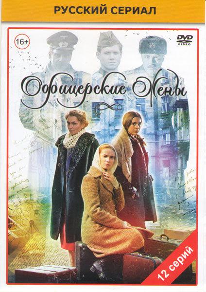 Офицерские жены (12 серий)  на DVD