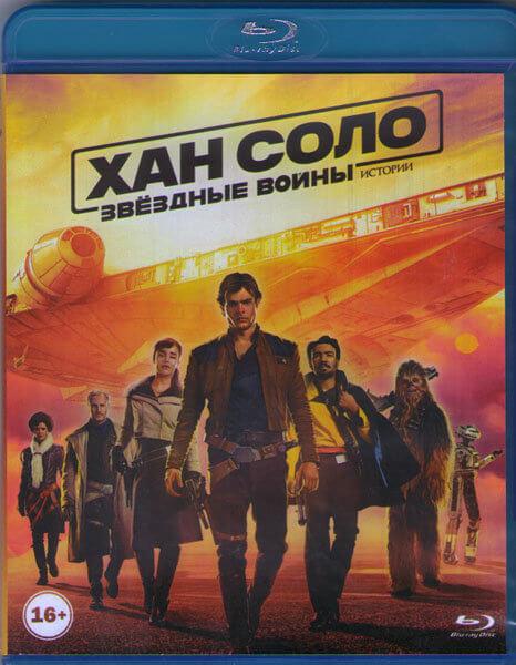 Хан Соло Звездные Войны Истории (Blu-ray)