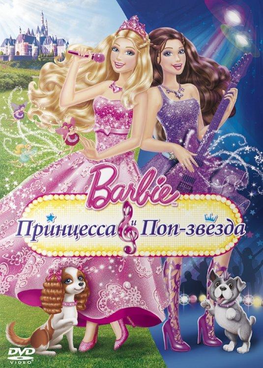 Барби Принцесса и поп звезда на DVD
