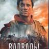 Варвары 1 Сезон (6 серий) (Blu-ray)* на Blu-ray