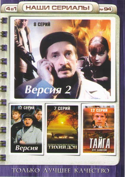 Версия 1,2 (20 серий) / Тихий дон (7 серий) / Тайга Курс выживания (12 серий) на DVD