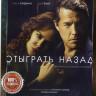 Отыграть назад 1 Сезон (6 серий)  на DVD