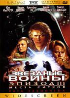 Звездные войны Эпизод III Месть Ситхов