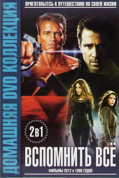Вспомнить все 1990 / Вспомнить все 2012 на DVD