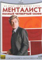 Менталист 4 Сезон (24 серии) (4 Blu-ray)