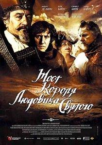 Мост короля Людовика  на DVD