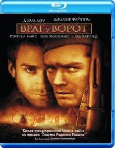 Враг у ворот (Blu-ray)* на Blu-ray