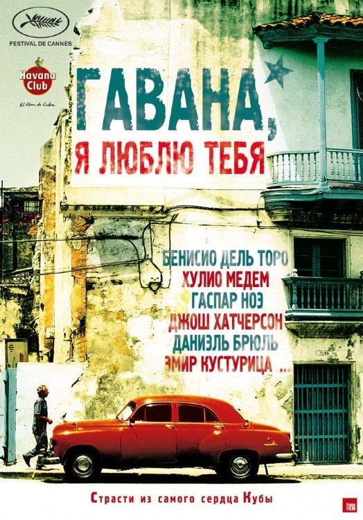 Гавана я люблю тебя на DVD