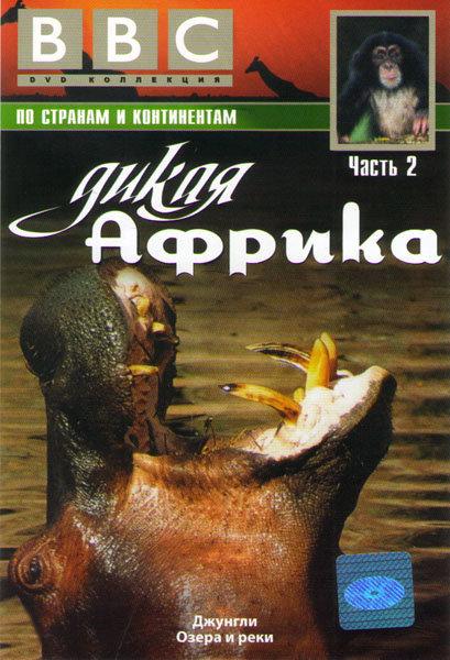 Дикая Африка 2 Часть (Джунгли / Озера) на DVD