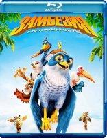 Замбезия 3D+2D (Blu-ray)