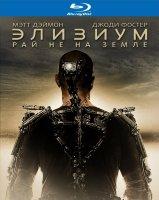 Элизиум 3D+2D (Blu-ray)