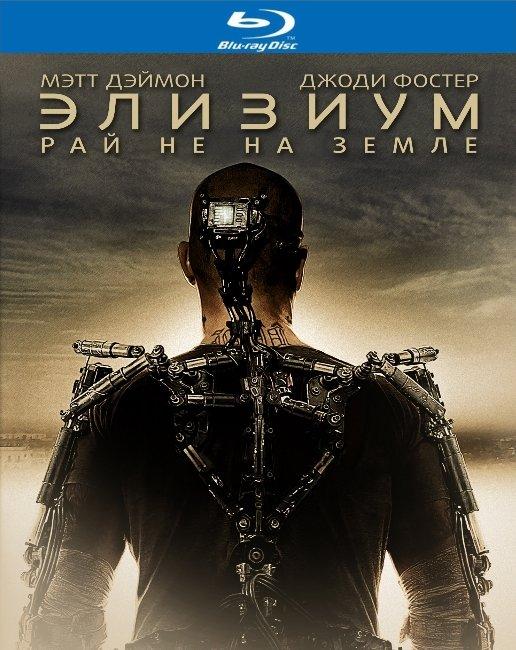 Элизиум 3D+2D (Blu-ray) на Blu-ray