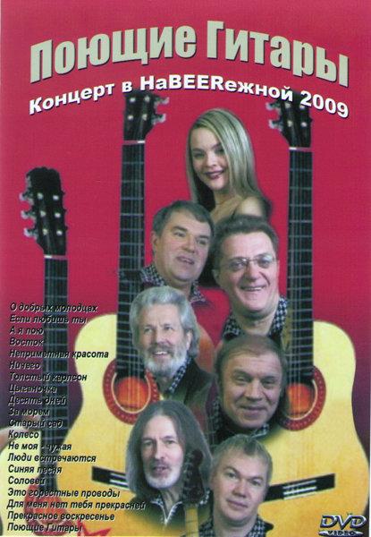Поющие Гитары Концерт в НаBEERежной на DVD