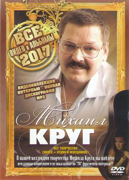 Михаил Круг Все творчество (Видео / Аудио / Неизданное) на DVD
