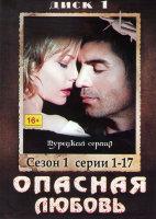 Опасная любовь (Млечный путь) (34 серии) (2 DVD)
