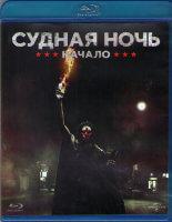 Судная ночь Начало (Blu-ray)