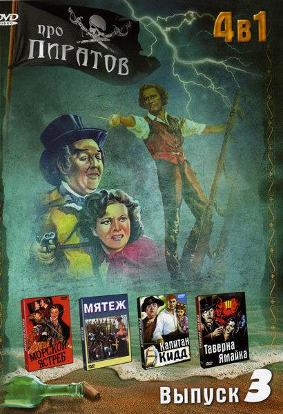 Про пиратов (Морской ястреб / Мятеж / Капитан Кидд / Таверна Ямайка) 3 выпуск(4 в 1) на DVD