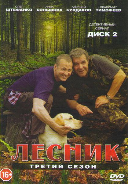 Лесник 3 Сезон (23-48 серии) на DVD