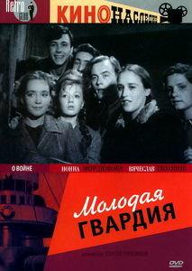 Молодая гвардия на DVD