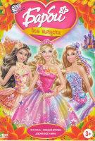 Барби 28в1 (Барби и Потайная дверь / Барби Марипоса и принцесса фея / Барби и Хрустальный замок / Барби Принцесса острова / Барби и три мушкетера / Ба