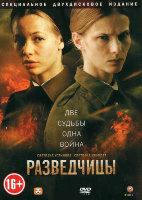 Разведчицы (12 серий) (2 DVD)