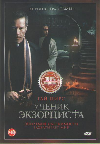 Ученик экзорциста* на DVD