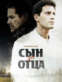 Сын за отца (24 серии) (4 DVD) на DVD