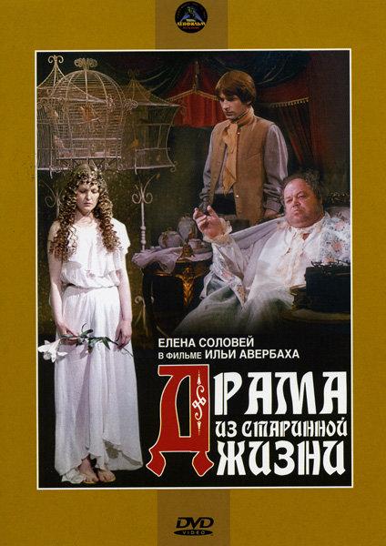 Драма из старинной жизни на DVD