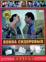 Война Сидоровых, или Жизнь как анекдот (сериал)