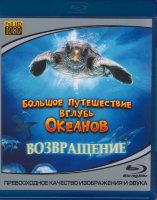 Большое путешествие вглубь океанов 3D+2D Возвращение (Blu-ray)