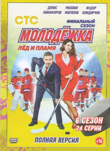 Молодежка 6 Сезон (24 серии) на DVD