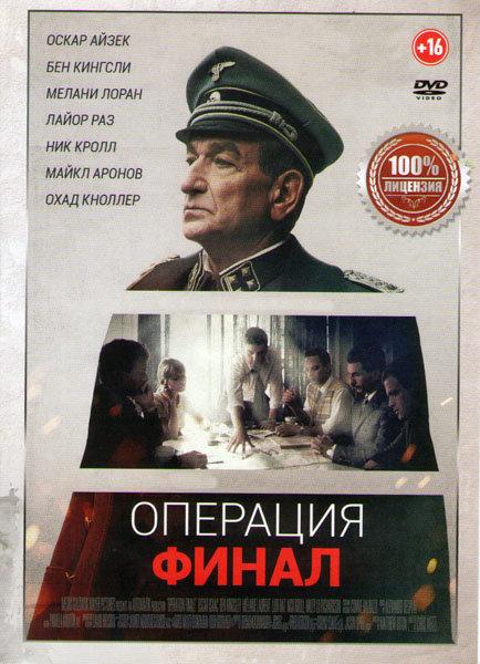 Операция Финал  на DVD