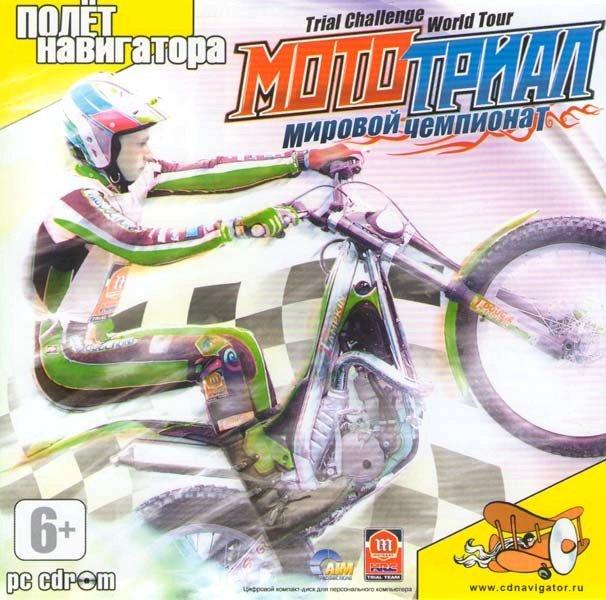 Мототриал Мировой чемпионат (PC CD)