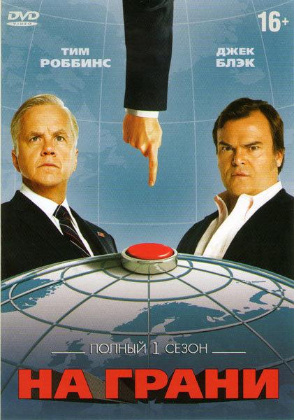 На грани 1 Сезон (10 серий) на DVD