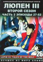 Люпен 3 2 Сезон 2 Часть (27-52 серии) (2 DVD)