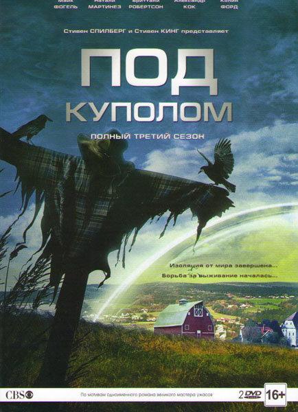 Под куполом 3 Сезон (13 серий) (2 DVD)