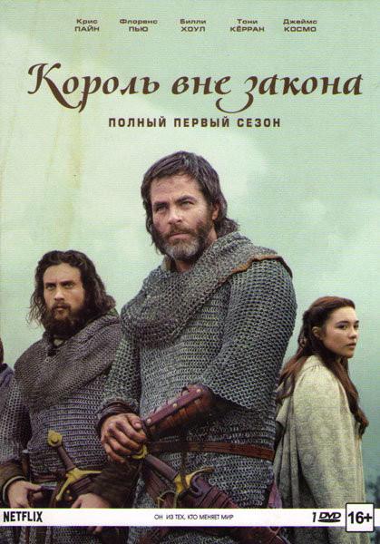 Король вне закона 1 Сезон на DVD