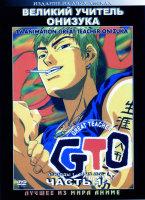 Великий учитель Онидзука (Часть 1,эпизоды 1-21) (2 DVD)