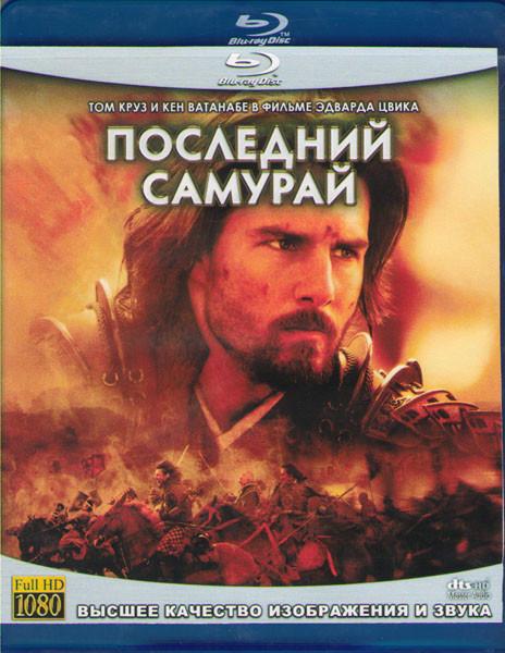 Последний самурай (Blu-ray)* на Blu-ray