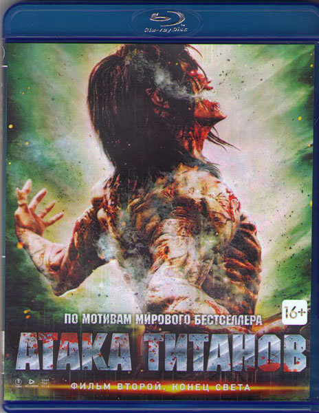 Атака титанов Фильм второй Конец света (Blu-ray) на Blu-ray